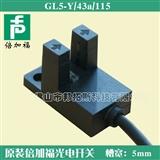 供应原装正品P+F倍加福槽形光电开关GL5-Y/43a/115传感器