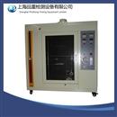 水平垂直燃烧试验箱,UL94燃烧箱,塑料水平垂直燃烧试验箱,V-0燃烧试验箱