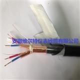NH-KYJVP32-2*1.5 钢丝铠装耐火交联控制屏蔽电缆【维尔特牌电缆】