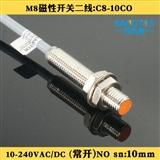 正品BANGTOS二线磁性接近开关交流直流常开M8磁感应传感器C8-10CO 传感器