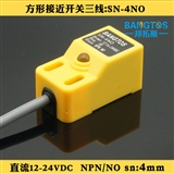 BANGTOS方形接近开关三线NPN常开直流DC24V感应金属传感器SN-4NO