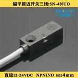 正品BANGTOS扁平接近开关三线NPN常开DC24V金属感应传感器SN-4NUO