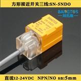 正品BANGTOS方形接近开关DC24V三线NPN常开防水金属传感器SN-5NDO