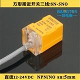 BANGTOS邦拓斯方形电感式三线接近开关SN-5NO直流DC24VNPN常开NO
