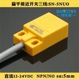 正品BANGTOS接近开关三线NPN常开直流DC24V感应金属传感器SN-5NUO