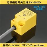 正品BANGTOS接近开关三线DC24VNPN常开方形金属传感器SN-08NO防水