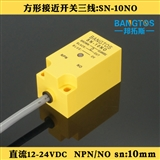 邦拓斯BANGTOS方形接近开关三线SN-10NO直流DC24VNPN常开传感器