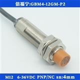 供应正品倍福宁GBM4-12GM-P2接近开关三线PNP常闭NC传感器6-36V