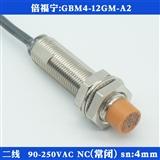 正品倍福宁M12接近开关二线AC220V常闭金属感应器GBM4-12GM-A2