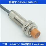 供应正品倍福宁GBM4-12GM-D1接近开关二线常开DC6-36V直流