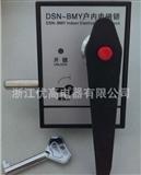 DSN-BMY(Z)手柄式电磁锁