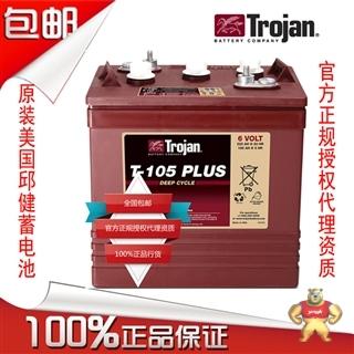 2016 美国Trojan邱健蓄电池T-105 PLUS 新款上市