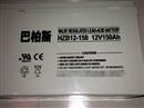 原装正品巴柏斯蓄电池12v150AH包邮**长寿命质保三年