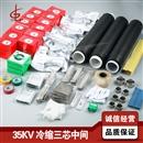 35KV三芯户外终端适应电缆截面35-400平方都有