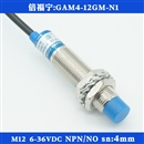 供应正品倍福宁GAM4-12GM-N1三线接近开关NPN常开24V金属传感器
