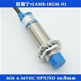 供应正品倍福宁接近开关GAM8-18GM-N1三线NPN常开24V金属感应M18