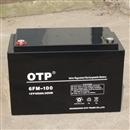 原装正品OTP蓄电池6FM-100免维护电池12V100ah ups电源特价销售