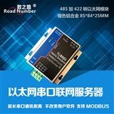 数之路串口服务器TU8001以太网转485 422 跨网关进广域串口转网口透明双向