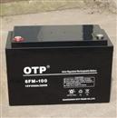 质保三年OTP100AH/免维护蓄电池/12V100AH/OTP原厂包装/现货直销