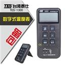 供应数字式温度计TES1300温度表热电偶温度计