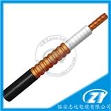 志远电缆   工厂直供移动基站馈线HCAAYZ-50-22(7/8)射频同轴电缆