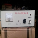 XK-80A可控硅电源