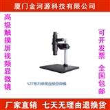 同轴光视频显微镜,触摸屏观察视频显微镜,PCB板高清视频显微镜