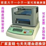 陶瓷纤维比重测试仪,陶瓷纤维比重计,密度测量仪