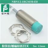 供应正品倍加福NBN12-18GM50-E0接近开关三线NPN常开DC24V传感器