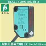 供应原装正品倍加福RLK31-8-2500-IR/31/115漫反射光电开关传感器