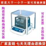 陶瓷生胚密度计 陶瓷胚体材料测试仪 陶瓷制品烧结密度测量仪