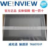原装正品 威纶通 触摸屏 TK6070IP 天津