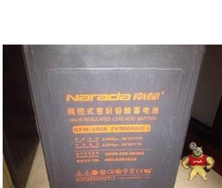 南都蓄电池GFM-500E|2V500Ah-阀控式密封铅酸蓄电池