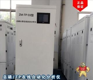 总磷/TP在线自动化分析仪(钼酸铵分光光度法)总磷测量仪