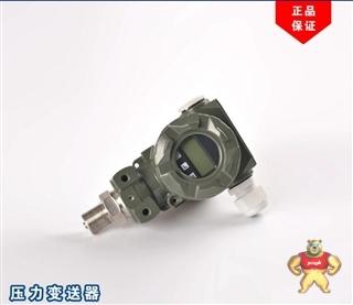 厂家直销 防爆智能扩散硅压力变送器 油压传感器 质量高保障