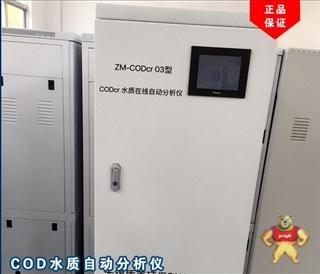 在线CODCOD检测仪COD水质自动分析仪化学耗氧量重铬酸钾比色法