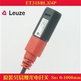 供应原装正品劳易测ET318BI.3/4P漫反射光电开关传感器0-1米可调