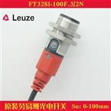 供应原装正品Leuze劳易测FT328I-100F.3/2N漫反射光电开关传感器
