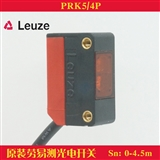 供应原装正品德国劳易测PRK5/4P镜反射型光电开关传感器检测4.5m
