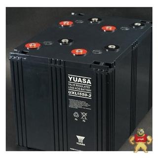汤浅UXL1550-2N 日本YUASA蓄电池2V1500AH含安装及附件含税包邮