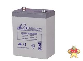 理士蓄电池DJ150 2V150AH正品保证江苏理士LEOCH蓄电池供应