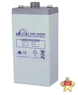 理士蓄电池DJ250 2V250AH正品保证江苏理士LEOCH蓄电池供应