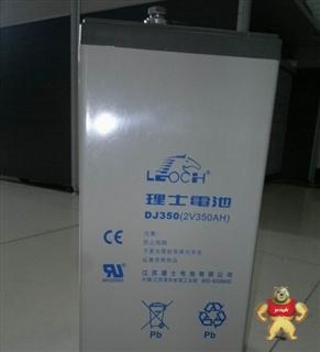 理士蓄电池DJ350 2V350AH正品保证江苏理士LEOCH蓄电池供应