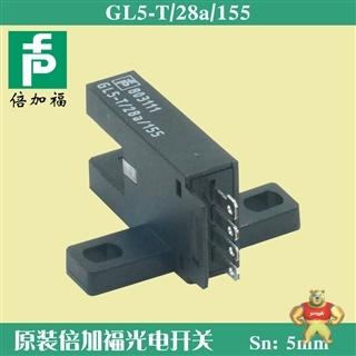 供应原装正品P+F倍加福GL5-T/28a/155接插式槽形光电开关传感器