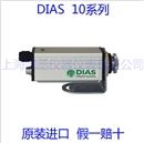 德国DIAS一级代理 帝艾斯 硅和激光专用红外测温仪 DA10N DA10NV