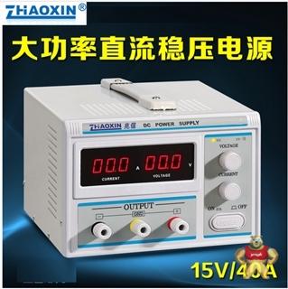深圳兆信KXN-1540D数字直流稳压电源 15V/40A可调电源