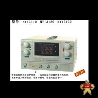 泽丰盛NY13130F大功率直流稳压电源/30V30A可调电源