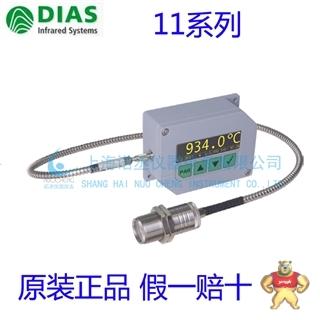 DSRF11N  双色光纤红外测温仪  700~3300°C  比色红外测温仪 德国帝艾斯 DIAS一级代理
