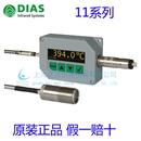 光纤红外测温仪 DGEF11N 150°C ~ 1200°C 德国DIAS DGF11N 在线式数字式红外测温仪