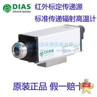 德国DIAS 中温红外传递源 DG10cal 红外标定用传递源 标准传递辐射高温计 300~1800 °C